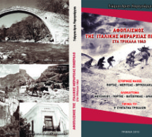 Εθνική Αντίσταση: Νέο πόνημα από τον Γ. Καραγιώργο