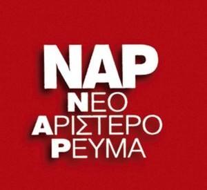 3ο συνέδριο ΝΑΡ: Αντικαπιταλιστική ανατροπή, κομμουνιστική προοπτική