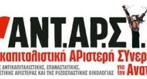 ΑΝΤΑΡΣΥΑ Θεσσαλίας: Γιατί μετέχουμε στις αυτοδιοικητικές εκλογές