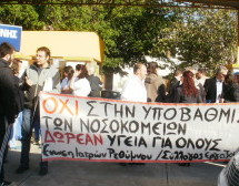 Σε νέα απεργία και οι νοσοκομειακοί γιατροί