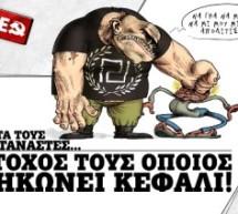 ΤΡΙΚΑΛΑ: Το ΚΚΕ για την αντιμετώπιση της Χρυσής Αυγής