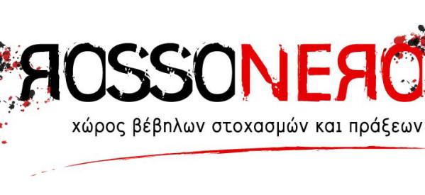 Εκδήλωση στο rossonero για φυλακές και πολιτικούς κρατούμενους