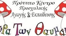 Η «Χώρα των θαυμάτων» στα Τρίκαλα