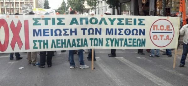 Προς απεργία και οι δημοτικοί υπάλληλοι