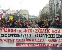 Κάλεσμα του ΠΑΜΕ Εκπαιδευτικών για την απεργία