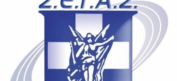 Στα Τρίκαλα έκτακτη συνέλευση του ΣΕΓΑΣ