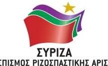 Κάλεσμα της Ν.Ε. Τρικάλων του ΣΥΡΙΖΑ για το Πολυτεχνείο