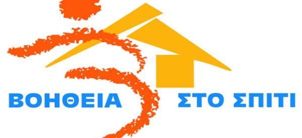 """Ερώτηση ΣΥΡΙΖΑ για τους απλήρωτους του """"Βοήθεια στο Σπίτι"""""""