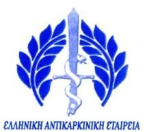 Χρήματα για την Αντικαρκινική Εταιρία ζητά ο Μ. Ταμήλος