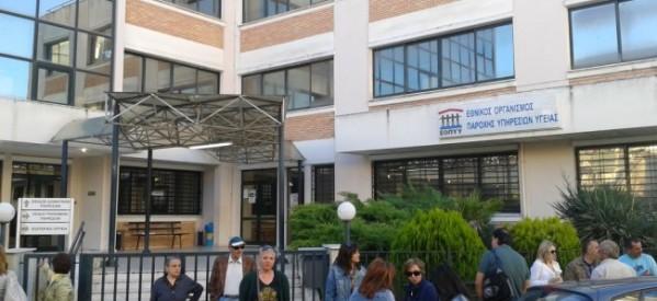 Συγκέντρωση ενάντια στο κλείσιμο του ΕΟΠΥΥ στα Τρίκαλα