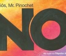 «NO» στον Δημοτικό Κινηματογράφο