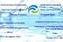 Βόλος: Διεθνές συνέδριο για την επεξεργασία νερού