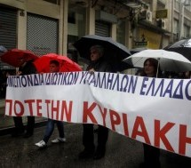 Απεργούν την Κυριακή οι ιδιωτικοί υπάλληλοι στα Τρίκαλα