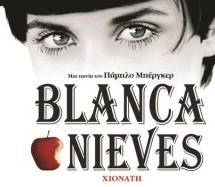 BLANCANIEVES XIONATH στον Δημοτικό Κινηματογράφο