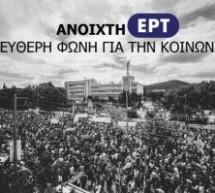 Οι τρικαλινοί εργαζόμενοι στην ΕΡΤ απαντούν με στοιχεία