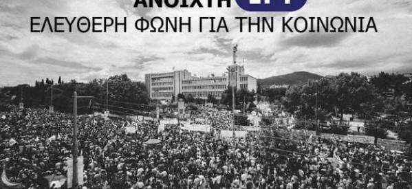 Άκυρες οι απολύσεις των εργαζομένων της ΕΡΤ