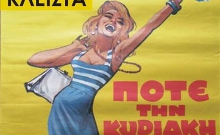 ΣΥΡΙΖΑ Τρικάλων: Συγκέντρωση ενάντια στο άνοιγμα καταστημάτων τις Κυριακές