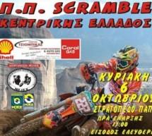 ΜΟΛΕΚ: Περιφερειακό Πρωτάθλημα Scramble  την Κυριακή