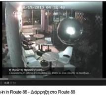 Τρικαλινό «χρώμα» στο πιο τρολ βίντεο μετά από διάρρηξη