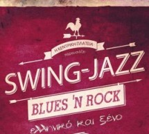 SWING JAZZ BLUES βραδιά