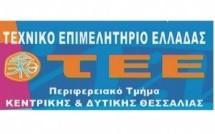 Μεγάλες εκπλήξεις για τις εκλογές του ΤΕΕ