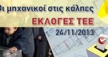 Η επίσημη ανακήρυξη υποψηφίων για το ΤΕΕ