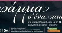 Η Οριάννα Φαλάτσι «ζωντανεύει» στο Δημοτικό Θέατρο