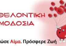 Αιμοδοσία από την Ι.Μ. Τρίκκης και Σταγών