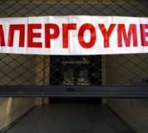 Κάλεσμα της Αγωνιστικής Πρωτοβουλίας Ιδ. Υπαλλήλων για την απεργία