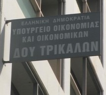 Εφορία: «Περαίωση» μέχρι 26 Μαίου για όσους δεν έχουν υποβάλλει δήλωση ή θέλουν να κάνουν διορθωτική