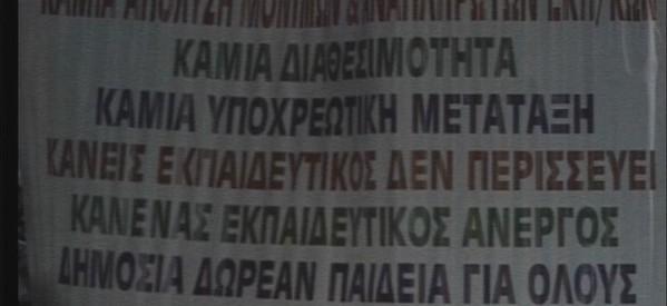 Εκλογοαπολογιστική συνέλευση από την ΕΛΜΕΤ