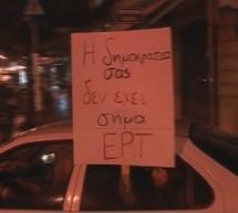 Υπέρ ΕΡΤ, σε 2 και 4 τροχούς στα Τρίκαλα