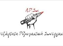 ΑΡΣΥ: Συνέντευξη για τις εκλογές των δασκάλων
