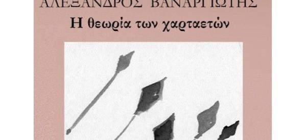 Οι χαρταετοί πετούν από τρικαλινό συγγραφέα