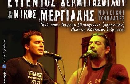 Ευγένιος Δερμιτάσογλου και Νίκος Μεργιαλής στο ΑΕΡΙΝΟ