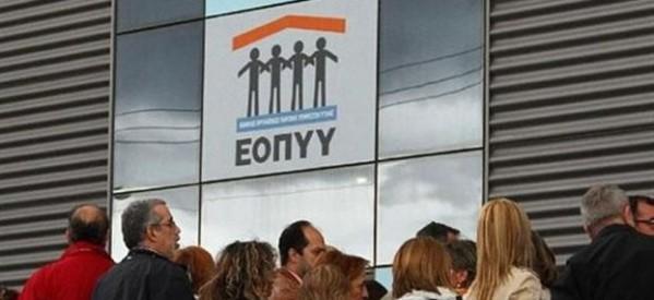Ψήφισαν και τη διαθεσιμότητα 8.500 εργαζομένων στον ΕΟΠΥΥ