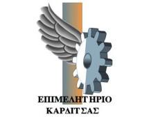 Αλλαγές και παραιτήσεις στη ΔΕ του Επιμελητηρίου Καρδίτσας