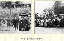Τιμάται στα Μ. Καλύβια ο πρώτος Αγροτικός Σύλλογος της χώρας