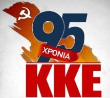 Η Κ.Ο. Τρικάλων του ΚΚΕ για τα 95 χρόνια του κόμματος