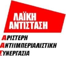 Η Λαϊκή Αντίσταση καλεί στην αυριανή συγκέντρωση για τη Χαλκιδική