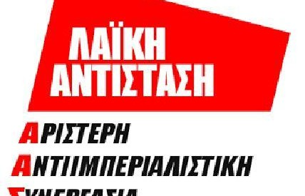 Λαϊκή Αντίσταση: Σχετικά με την επίθεση στο δικαίωμα του λαού στην περίθαλψη