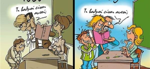 Ο δάσκαλος ως αποδιοπομπαίος εργαζόμενος