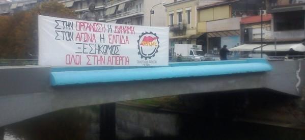 Δράσεις του ΠΑΜΕ για την αυριανή απεργία