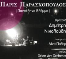 Συναυλία με τους Orion Art Orchestra