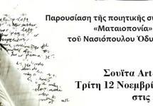 «Ματαιοπονία»: ποιητική συλλογή με ερωτήματα για εμάς