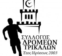 Μαζική συμμετοχή του Συλλόγου Δρομέων Τρικάλων στον 7ο ημιμαραθώνιο