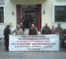 Παράσταση διαμαρτυρίας από τους αγρότες της «Ανοιξης»