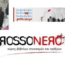 Το «ΡΟΣΣΟΝΕΡΟ», το «ΦΥΣΑΕΙ ΚΟΝΤΡΑ» και ο ΣΥΡΙΖΑ