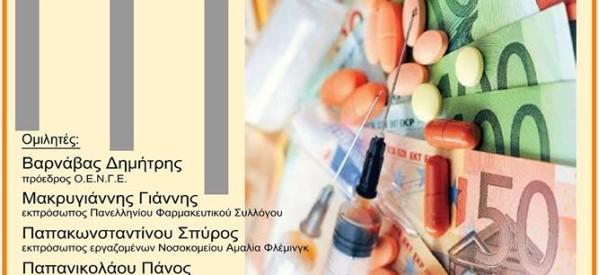 Σημαντική εκδήλωση για την Υγεία στα Τρίκαλα