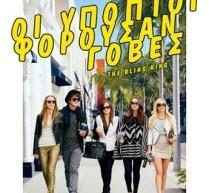 «Οι Ύποπτοι Φορούσαν Γόβες» στον δημοτικό κινηματογράφο